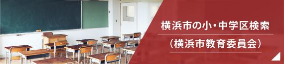 横浜市の小中学校